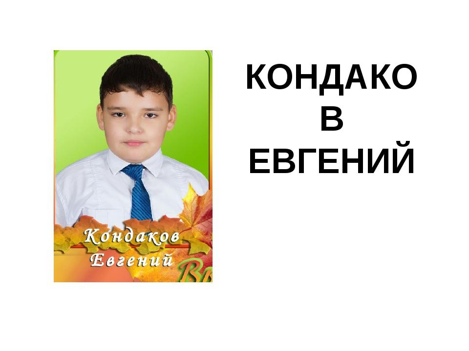 КОНДАКОВ ЕВГЕНИЙ