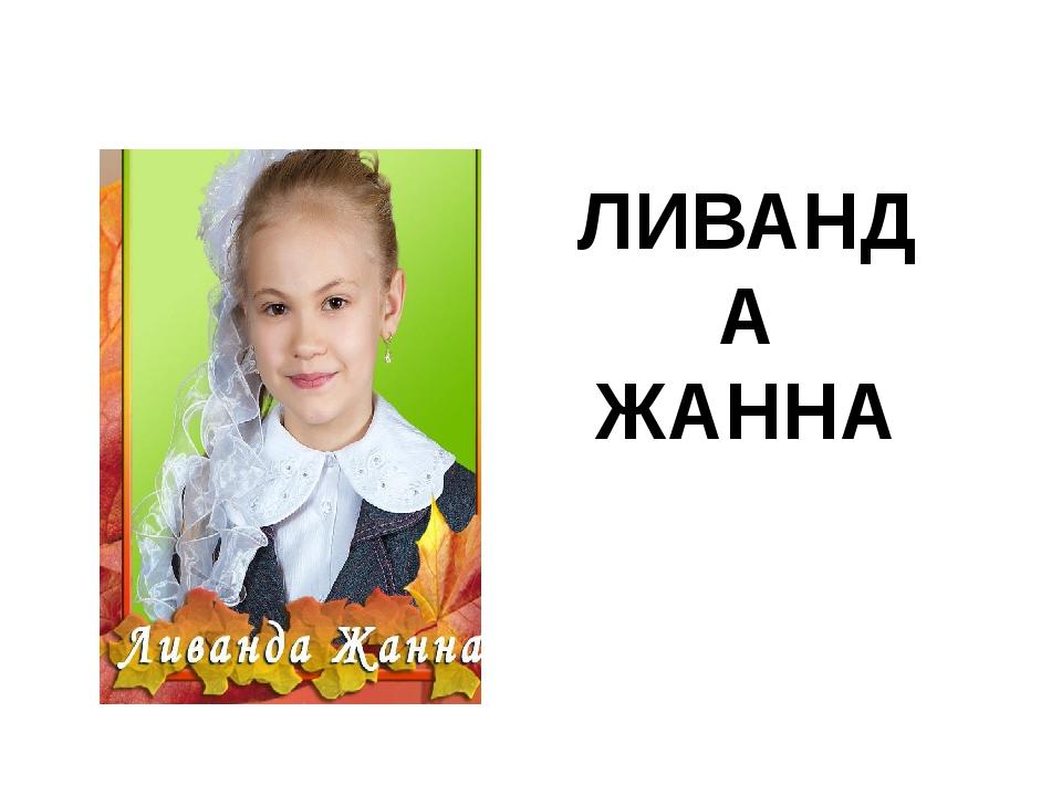 ЛИВАНДА ЖАННА
