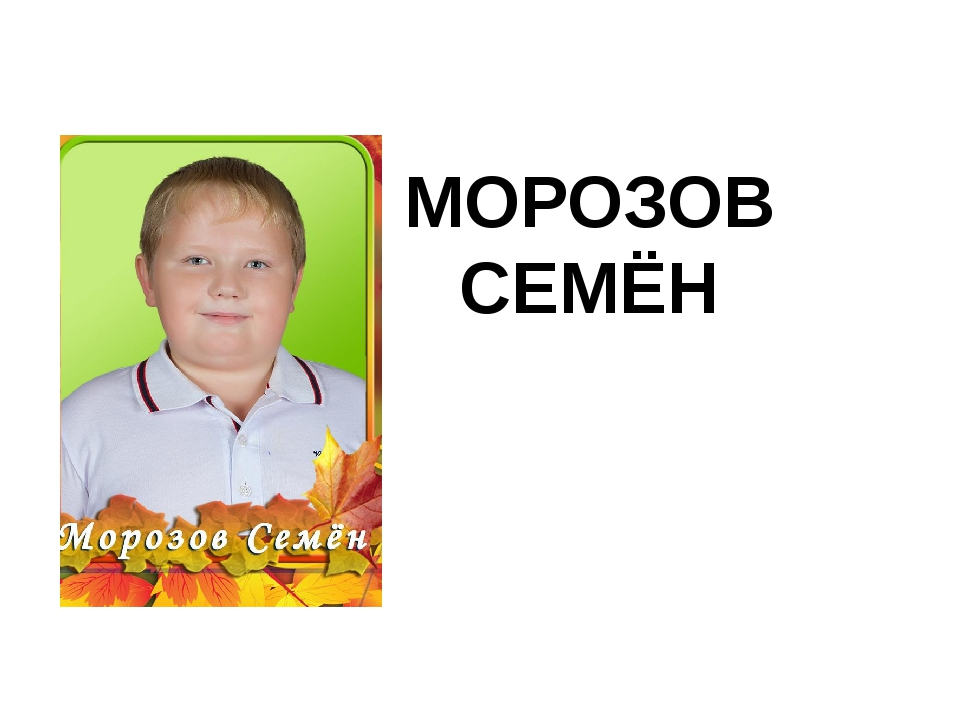 МОРОЗОВ СЕМЁН