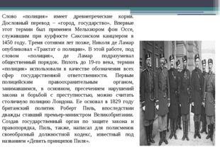 Слово «полиция» имеет древнегреческие корни. Дословный перевод – «город, госу