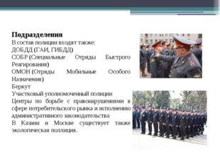 Подразделения В состав полиции входят также: ДОБДД (ГАИ, ГИБДД) СОБР(Специал
