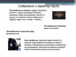 Содержаниеи характер труда Тип профессии по предмету труда:полицейский рабо