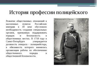 История профессии полицейского Развитие общественных отношений в населенных п
