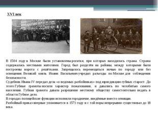 XVI век В 1504 годув Москве были установленырогатки, при которых находилась