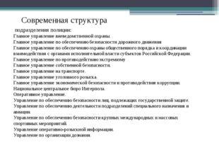 Современная структура подразделения полиции: Главное управление вневедомстве