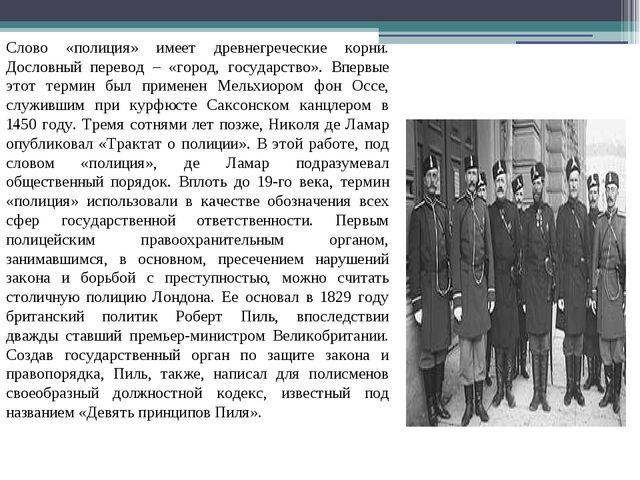 Слово «полиция» имеет древнегреческие корни. Дословный перевод – «город, госу...