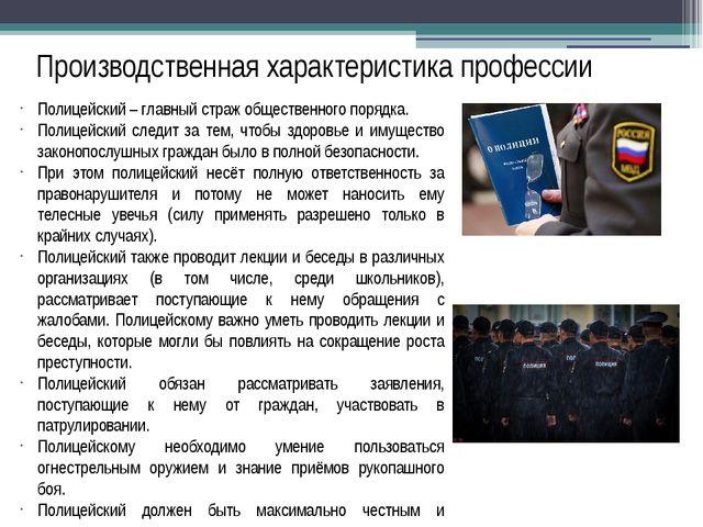 Производственная характеристика профессии Полицейский – главный страж обществ...
