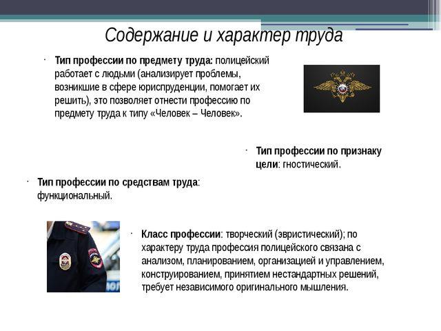 Содержаниеи характер труда Тип профессии по предмету труда:полицейский рабо...