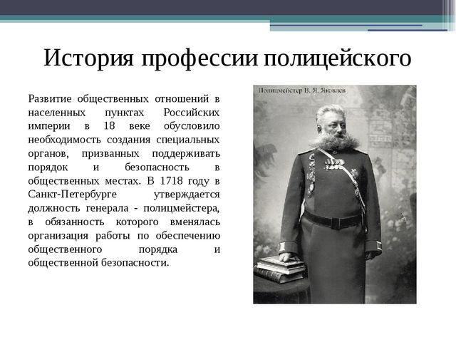 История профессии полицейского Развитие общественных отношений в населенных п...