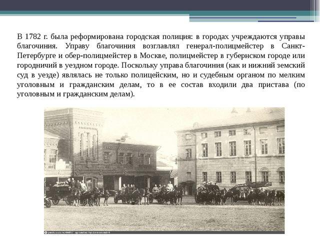 В 1782 г. была реформирована городская полиция: в городах учреждаются управы...