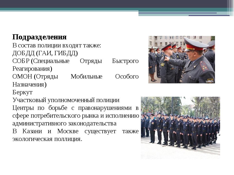 Подразделения В состав полиции входят также: ДОБДД (ГАИ, ГИБДД) СОБР(Специал...