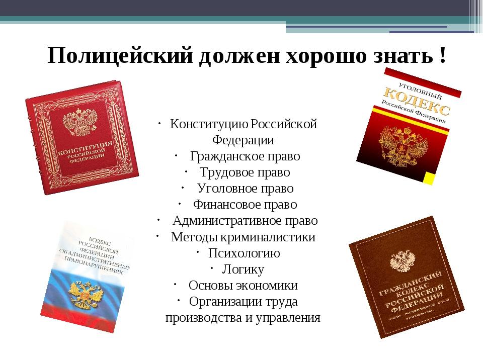 Полицейский должен хорошо знать ! Конституцию Российской Федерации Гражданско...