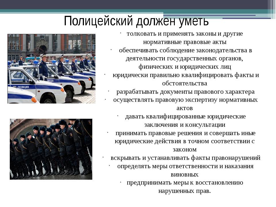 Полицейский должен уметь толковать и применять законы и другие нормативные пр...