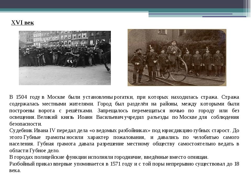XVI век В 1504 годув Москве были установленырогатки, при которых находилась...