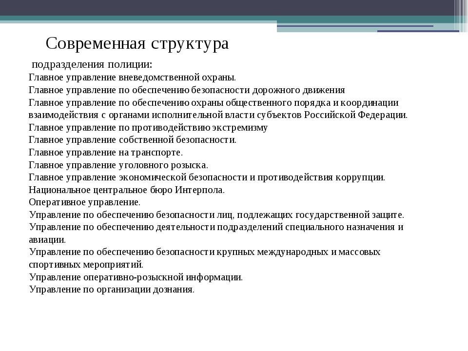 Современная структура подразделения полиции: Главное управление вневедомстве...