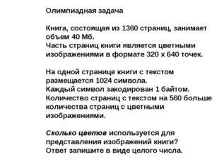 Олимпиадная задача Книга, состоящая из 1360 страниц, занимает объем 40 Мб. Ча