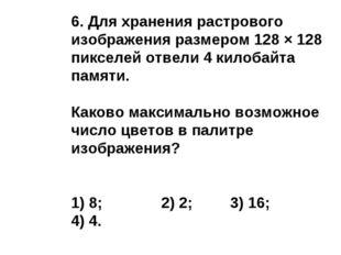 6. Для хранения растрового изображения размером 128 × 128 пикселей отвели 4 к