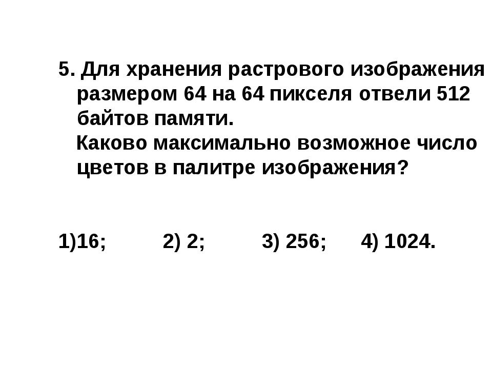 5. Для хранения растрового изображения размером 64 на 64 пикселя отвели 512 б...