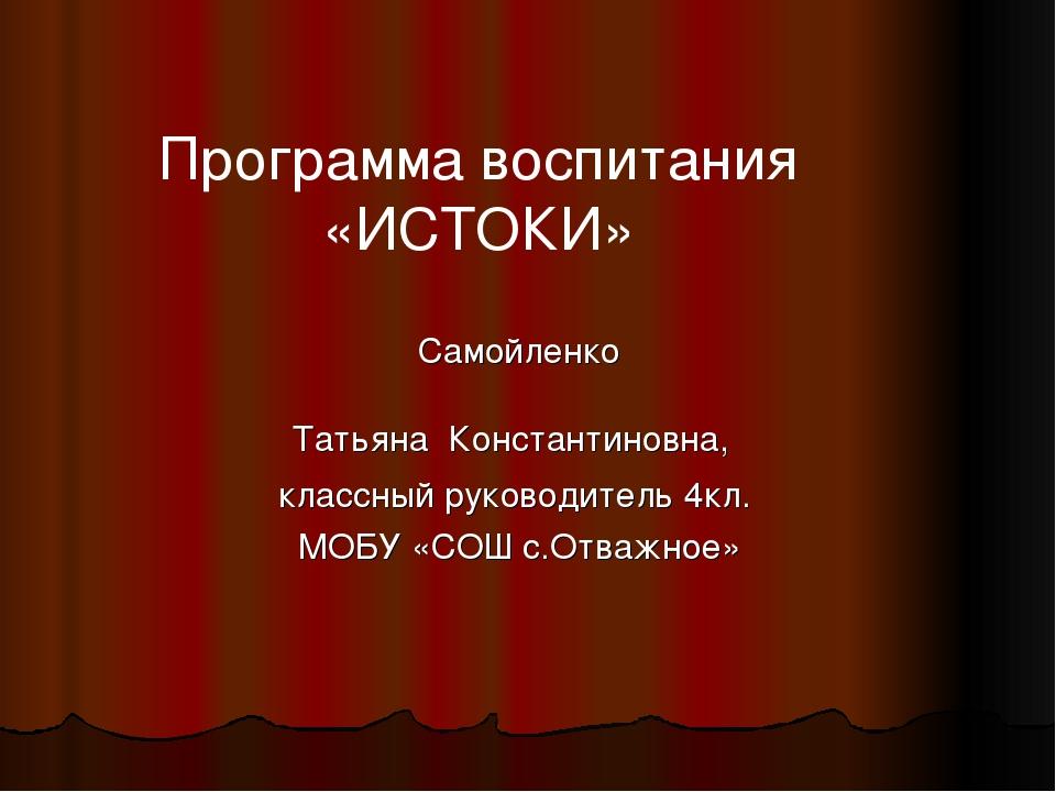 Самойленко Татьяна Константиновна, классный руководитель 4кл. МОБУ «СОШ с.От...