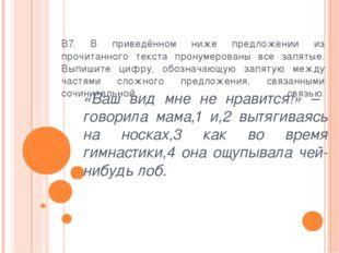 В7. В приведённом ниже предложении из прочитанного текста пронумерованы все