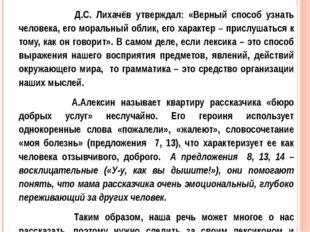 Д.С. Лихачёв утверждал: «Верный способ узнать человека, его моральный облик,