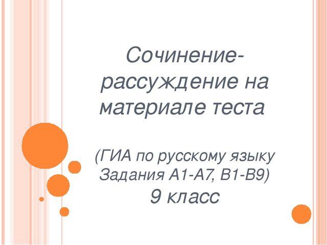 Сочинение-рассуждение на материале теста (ГИА по русскому языку Задания А1-А...