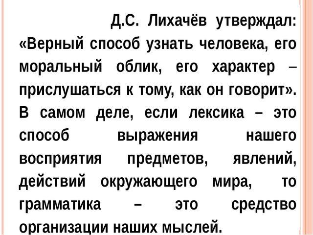 Д.С. Лихачёв утверждал: «Верный способ узнать человека, его моральный облик,...