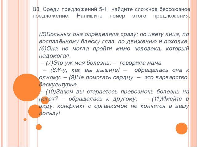 В8. Среди предложений 5-11 найдите сложное бессоюзное предложение. Напишите н...