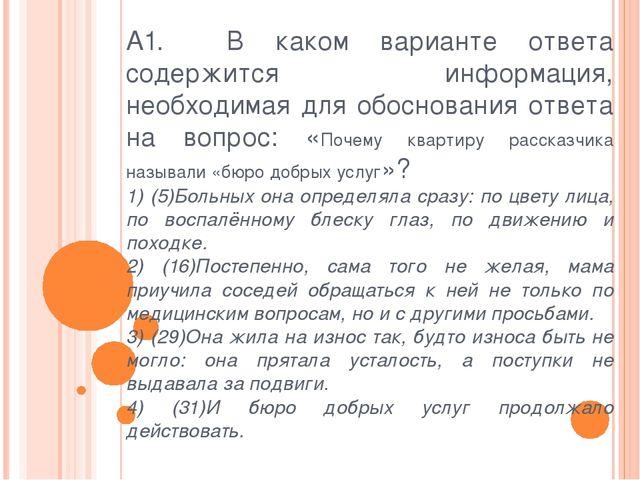А1. В каком варианте ответа содержится информация, необходимая для обосновани...