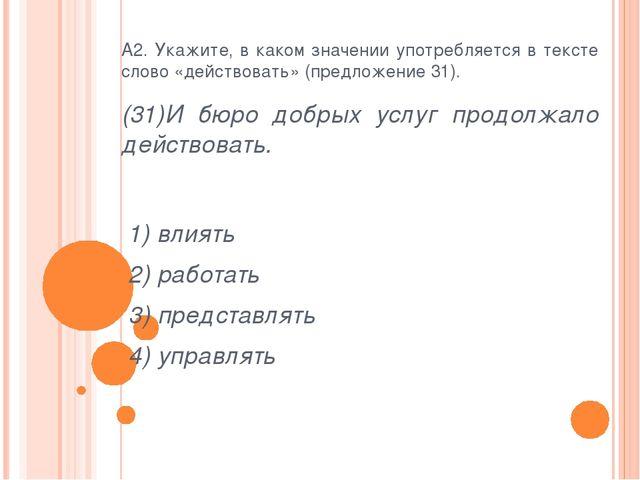 А2. Укажите, в каком значении употребляется в тексте слово «действовать» (пре...