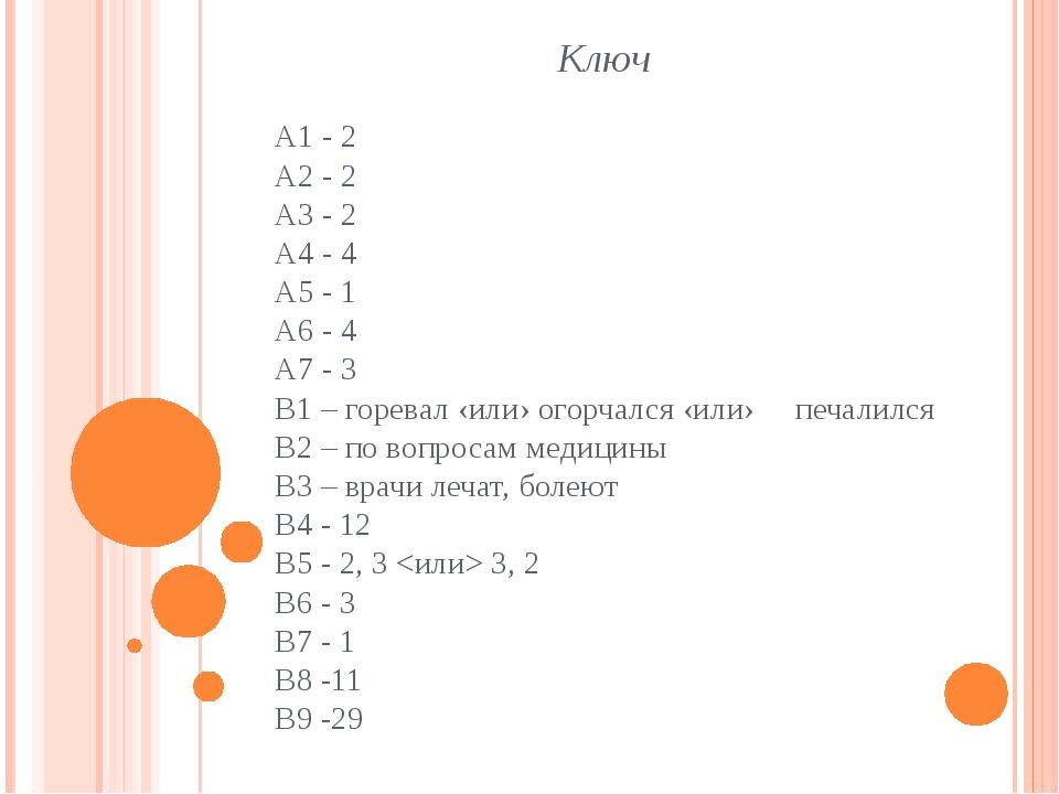 Ключ А1 - 2 А2 - 2 А3 - 2 А4 - 4 А5 - 1 А6 - 4 А7 - 3 В1 – горевал ‹или› ого...