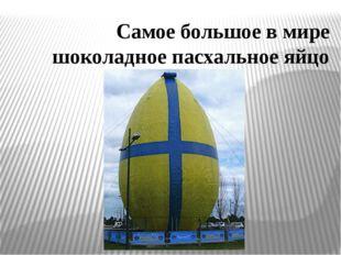 Самое большое в мире шоколадное пасхальное яйцо