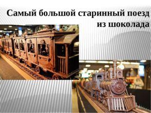 Самый большой старинный поезд из шоколада
