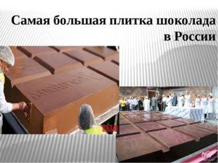 Самая большая плитка шоколада в России