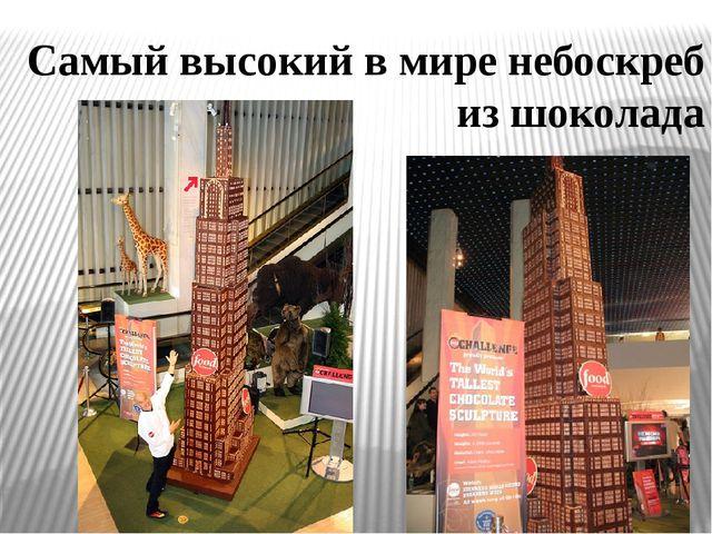 Самый высокий в мире небоскреб из шоколада