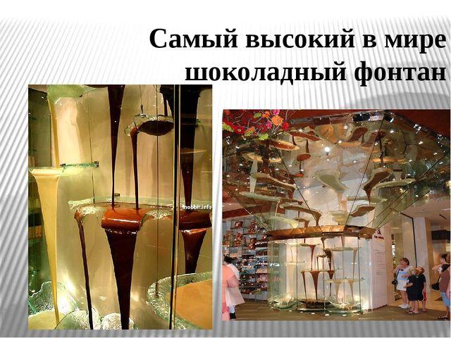 Самый высокий в мире шоколадный фонтан