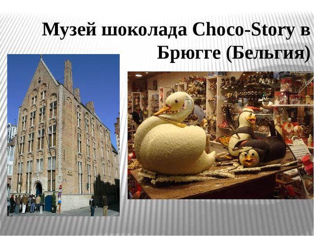 Музей шоколада Choco-Story в Брюгге (Бельгия)