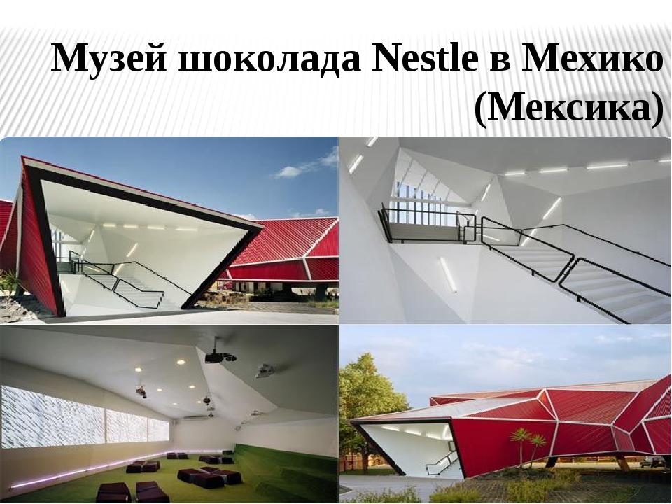 Музей шоколада Nestle в Мехико (Мексика)