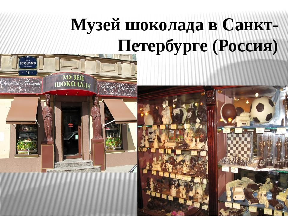 Музей шоколада в Санкт-Петербурге (Россия)