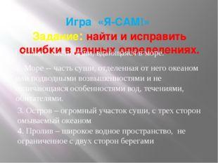 Игра «Я-САМ!» Задание: найти и исправить ошибки в данных определениях. 1. Зал