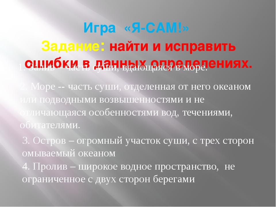 Игра «Я-САМ!» Задание: найти и исправить ошибки в данных определениях. 1. Зал...