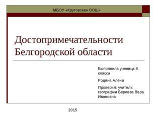 Достопримечательности Белгородской области МБОУ «Крутовская ООШ» Выполнила уч