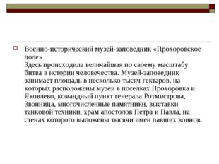 Военно-исторический музей-заповедник «Прохоровское поле» Здесь происходила ве