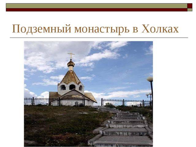 Подземный монастырь в Холках