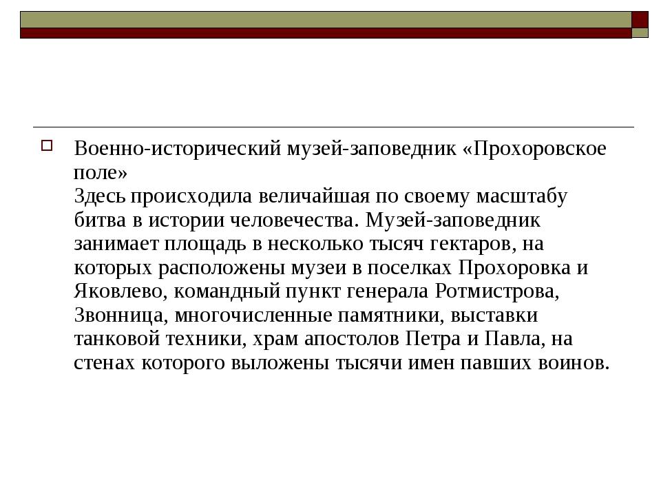 Военно-исторический музей-заповедник «Прохоровское поле» Здесь происходила ве...