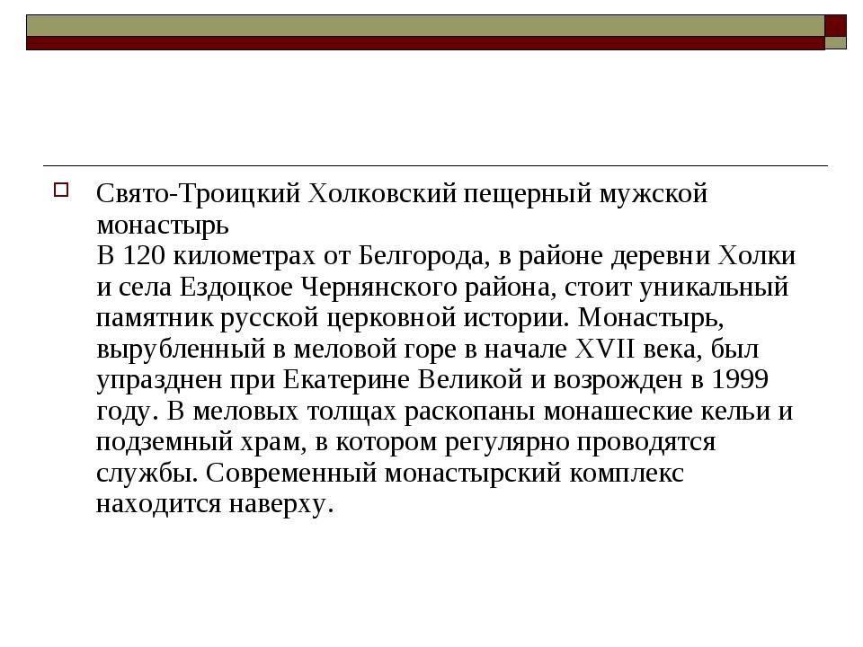 Свято-Троицкий Холковский пещерный мужской монастырь В 120 километрах от Белг...