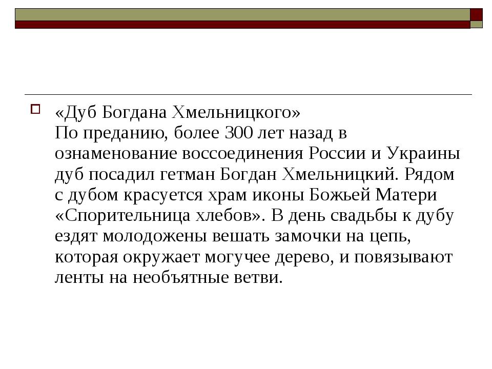 «Дуб Богдана Хмельницкого» По преданию, более 300 лет назад в ознаменование в...