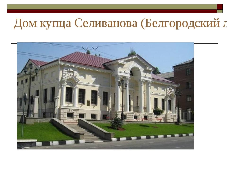 Дом купца Селиванова (Белгородский литературный музей)