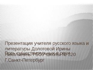 Роль существительных в речи Презентация учителя русского языка и литературы Д