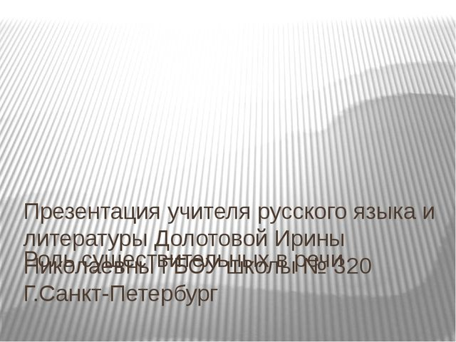 Роль существительных в речи Презентация учителя русского языка и литературы Д...